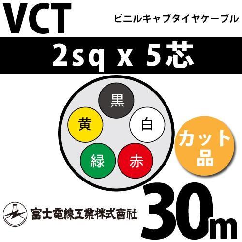 富士電線工業 VCT 2sqx5芯 ビニルキャブタイヤケーブル (2mm 5C 5心)(切断 1m〜) カット品 30m VCT-2-5C-30m