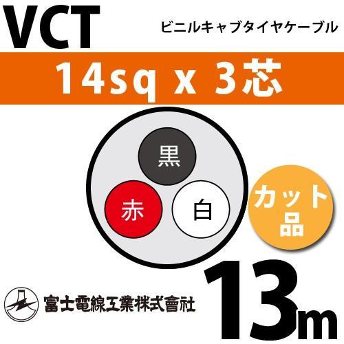 富士電線工業 VCT 14sqx3芯 ビニルキャブタイヤケーブル (14mm 3C 3心)(切断 1m〜) カット品 13m VCT-14-3C-13m