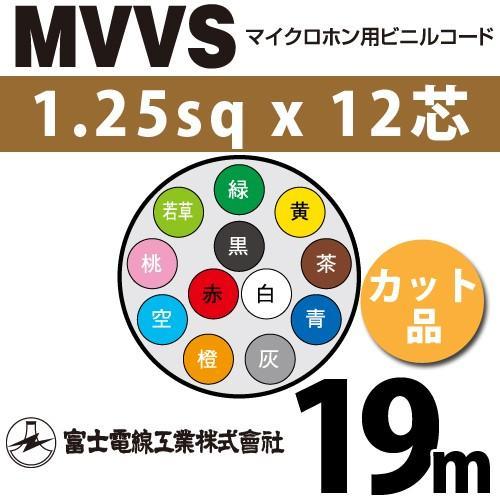 富士電線工業 MVVS 1.25sqx12芯 マイクロホン用ビニルコード (1.25mm 12C 12心)(切断 1m〜) カット品 19m MVVS-1.25-12C-19m