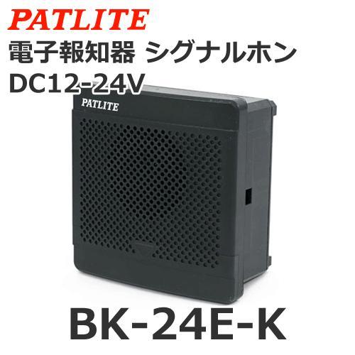 【受注生産品】パトライト(PATLITE) BK-24E-K 電子音報知器 シグナルホン (音色Eタイプ)