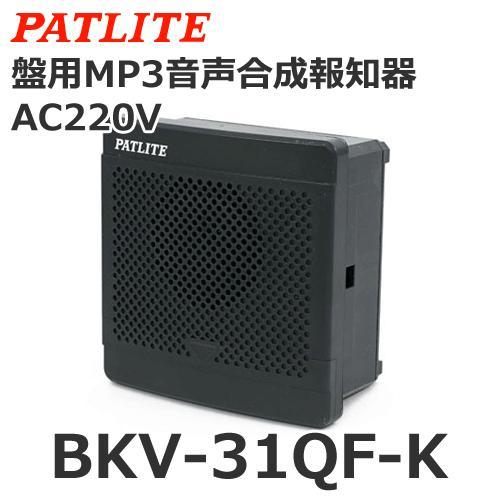 【受注生産品】パトライト(PATLITE) 【受注生産品】パトライト(PATLITE) 【受注生産品】パトライト(PATLITE) BKV-31QF-K(無音) 盤用MP3音声合成報知器 シグナルボイス d37