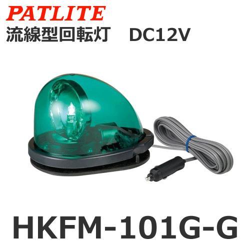 【受注生産品】パトライト(PATLITE) HKFM-101G-G (DC12V/緑/先導車) 流線型回転灯