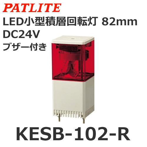 パトライト(PATLITE) KESB-102-R (DC24V/赤/1段式) キュービックタワーLED小型積層回転灯