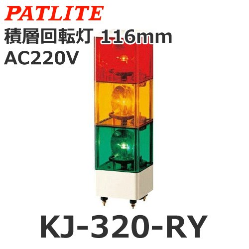 【受注生産品】パトライト(PATLITE) KJ-320-RYG (AC220V/赤・黄・緑/3段式) キュービックタワー積層回転灯(Φ116)