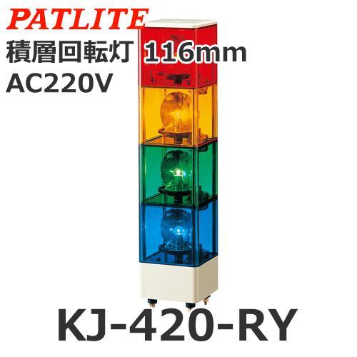 【受注生産品】パトライト(PATLITE) KJ-420-RYGB (AC220V/赤・黄・緑・青/4段式) キュービックタワー積層回転灯(Φ116)