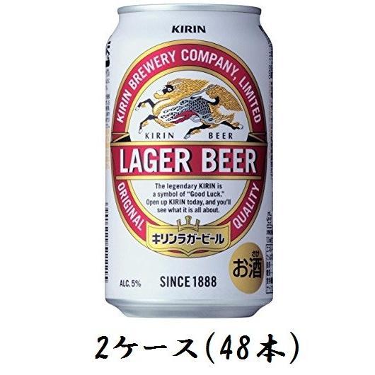 キリン ラガービール 350ml 2ケース(48本入)|yorozuyasan