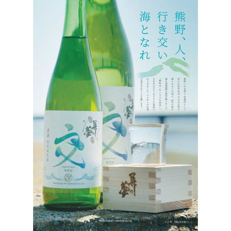 純米吟醸酒 關の葵 交  (せきのあおいこう) 1本 1800ml|yorozuyasan|02