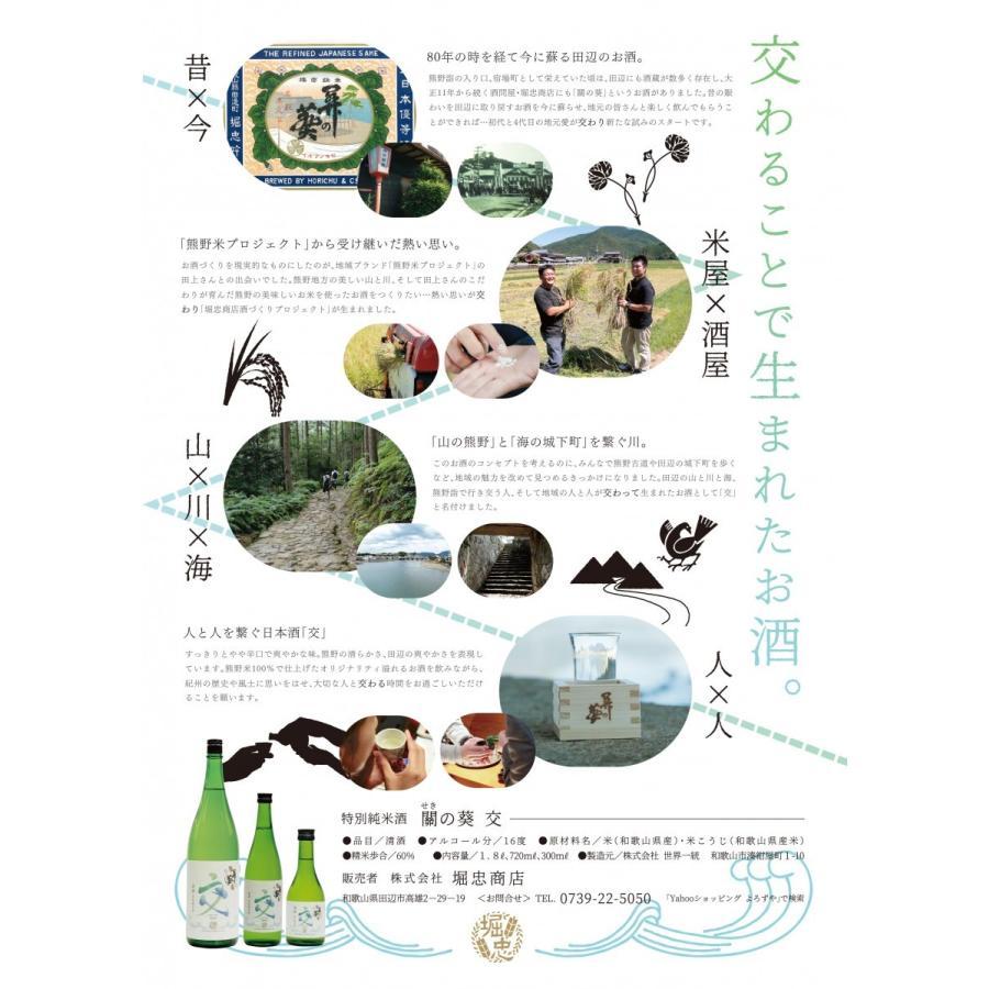 純米吟醸酒 關の葵 交  (せきのあおいこう) 1本 1800ml|yorozuyasan|03