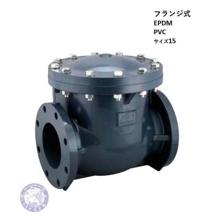 エスロン 塩ビスイング型チャッキバルブ 15 PVC フランジ型 EPDM SCV15