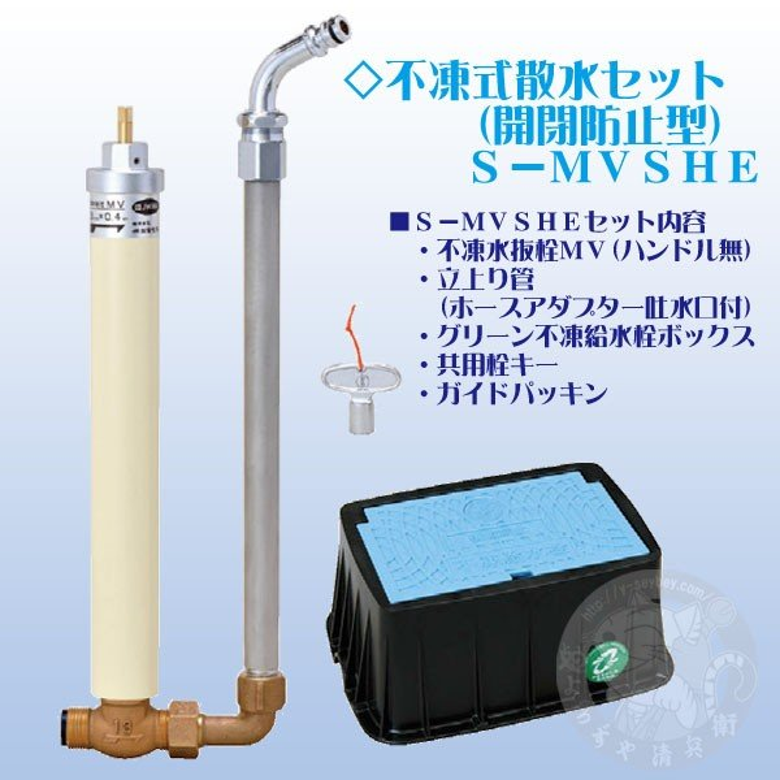 不凍式散水セット(開閉防止型) S-MVSHE 0.5m 竹村製作所 不凍式散水セット(開閉防止型) S-MVSHE 0.5m 竹村製作所 不凍式散水セット(開閉防止型) S-MVSHE 0.5m 竹村製作所 0e2