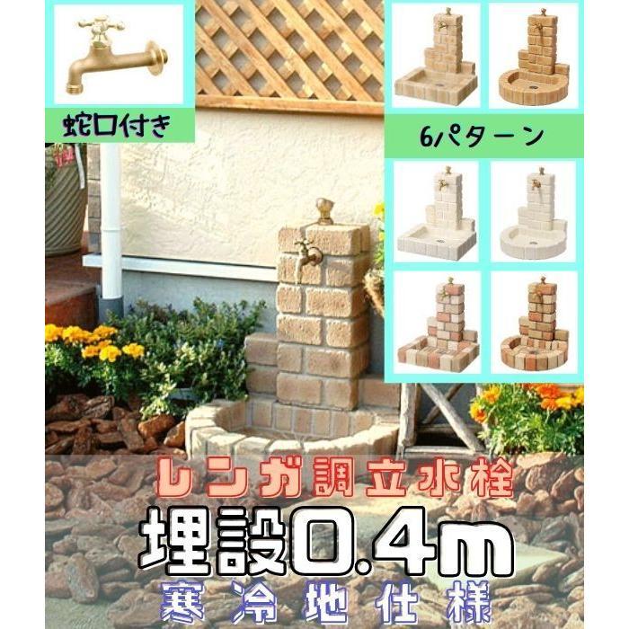 不凍水栓柱ユニット SANANDO サナンド D-JX 埋設0.4m ※[代引き不可]
