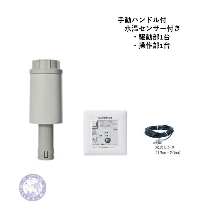 らいらっくNRZ-1T 水温センサ付き自動水抜きタイプ(ハンドル有)駆動部・操作部・セット