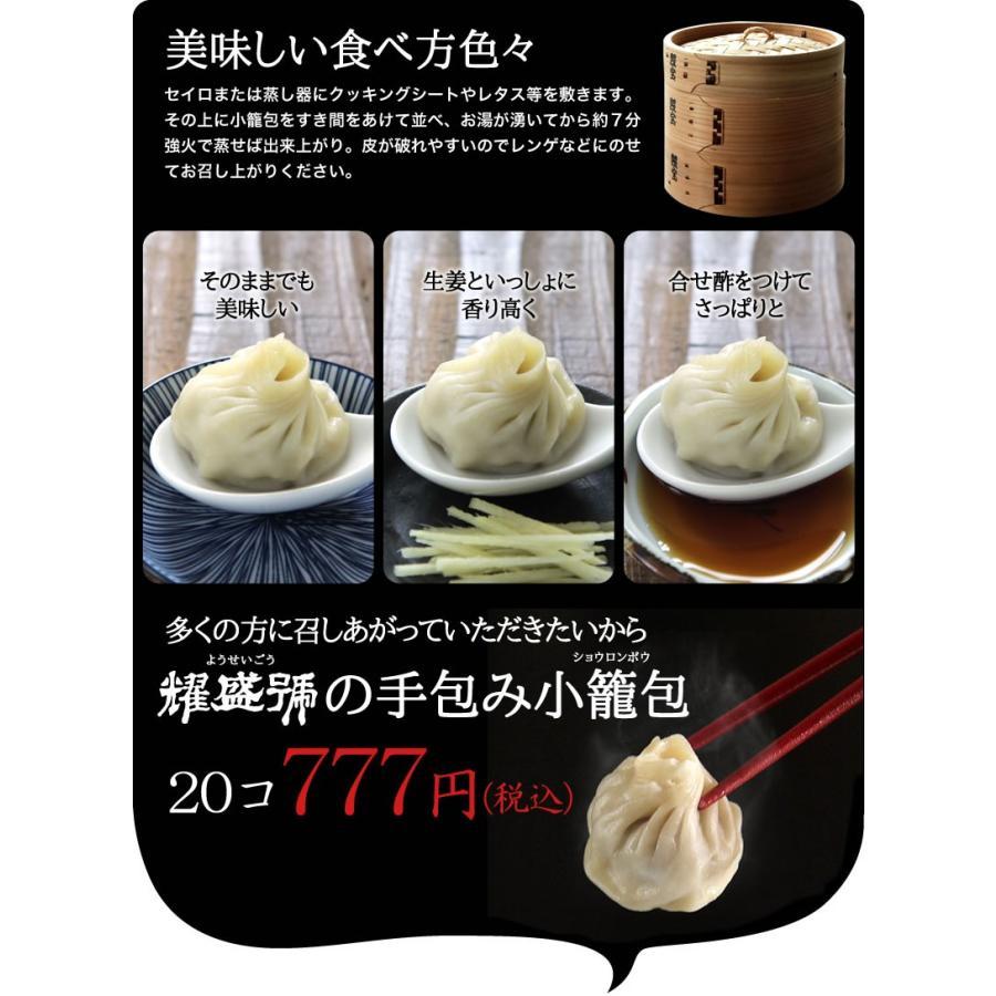 小籠包(ショウロンポウ)20個入(冷凍商品)横浜中華街の食材専門店 ...