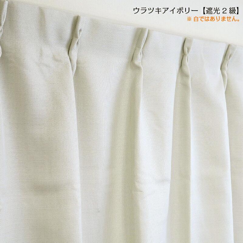 遮光カーテン 裏地付き 遮光1級 遮光2級 9色 13サイズ|yoshietsu|02