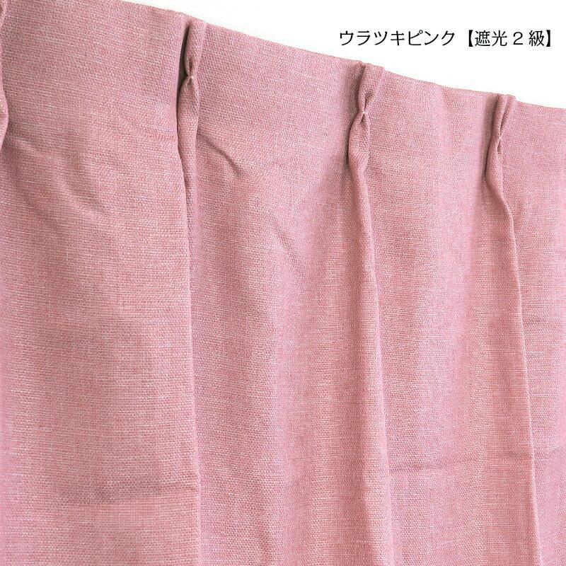 遮光カーテン 裏地付き 遮光1級 遮光2級 9色 13サイズ|yoshietsu|11