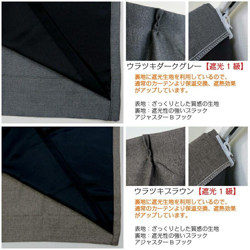 遮光カーテン 裏地付き 遮光1級 遮光2級 9色 13サイズ|yoshietsu|13