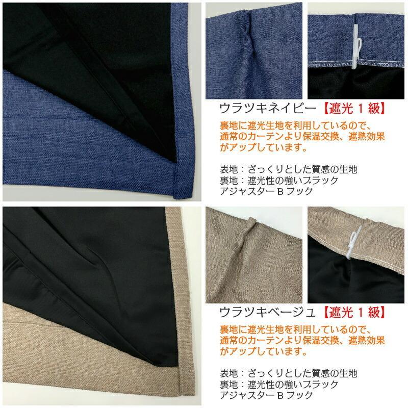 遮光カーテン 裏地付き 遮光1級 遮光2級 9色 13サイズ|yoshietsu|14