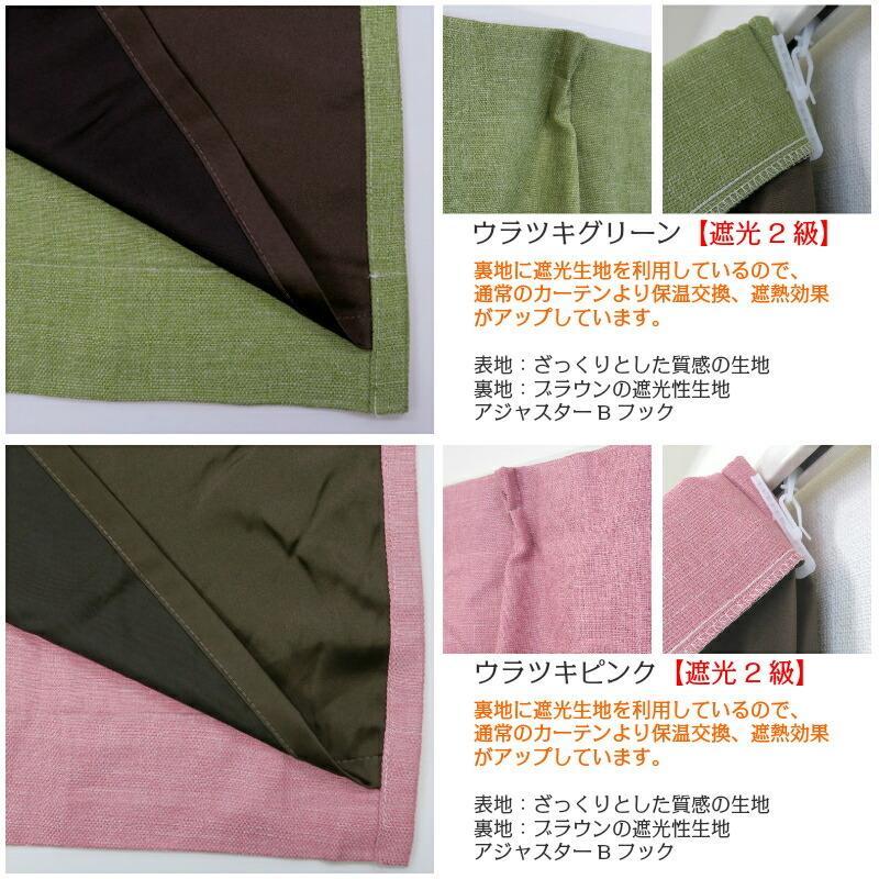 遮光カーテン 裏地付き 遮光1級 遮光2級 9色 13サイズ|yoshietsu|15
