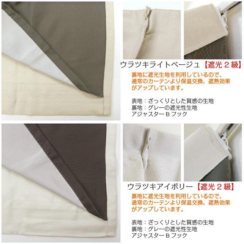 遮光カーテン 裏地付き 遮光1級 遮光2級 9色 13サイズ|yoshietsu|16