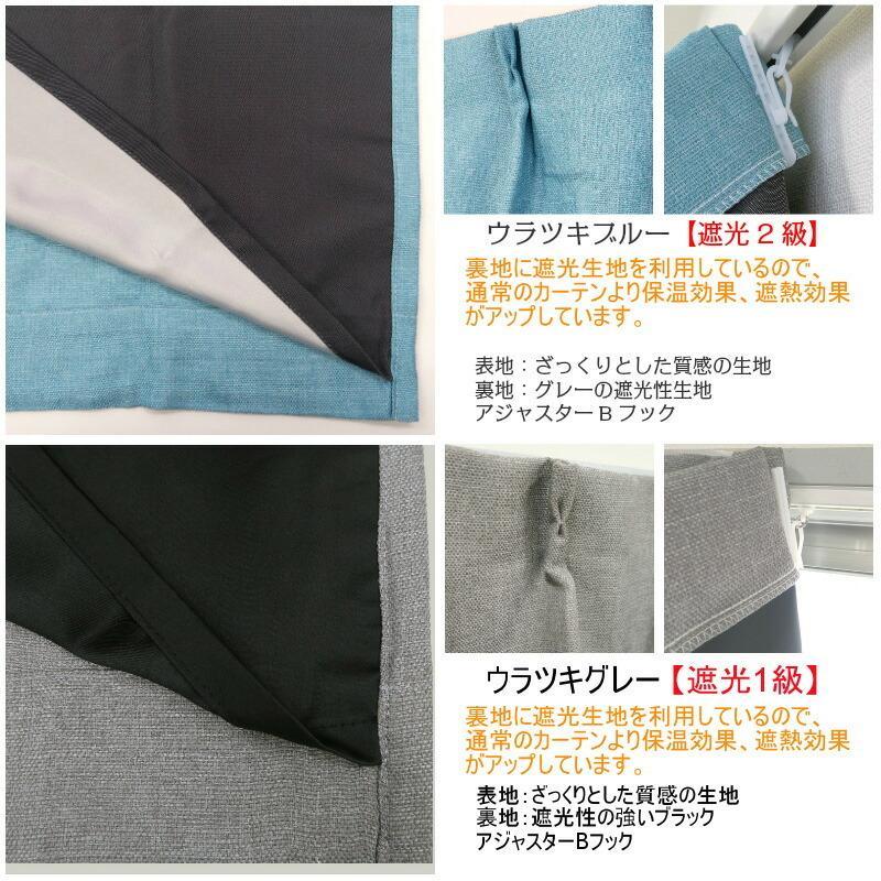 遮光カーテン 裏地付き 遮光1級 遮光2級 9色 13サイズ|yoshietsu|17