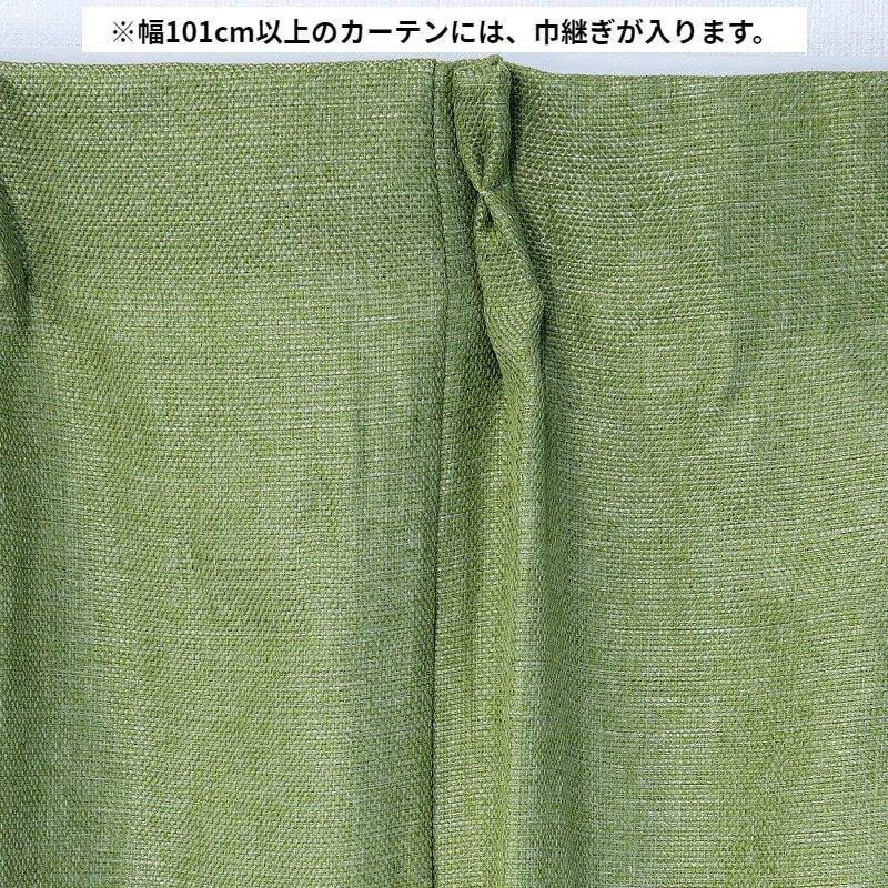 遮光カーテン 裏地付き 遮光1級 遮光2級 9色 13サイズ|yoshietsu|18
