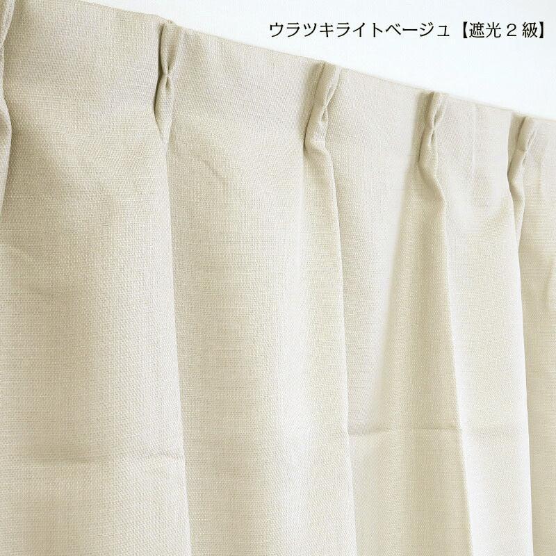 遮光カーテン 裏地付き 遮光1級 遮光2級 9色 13サイズ|yoshietsu|03