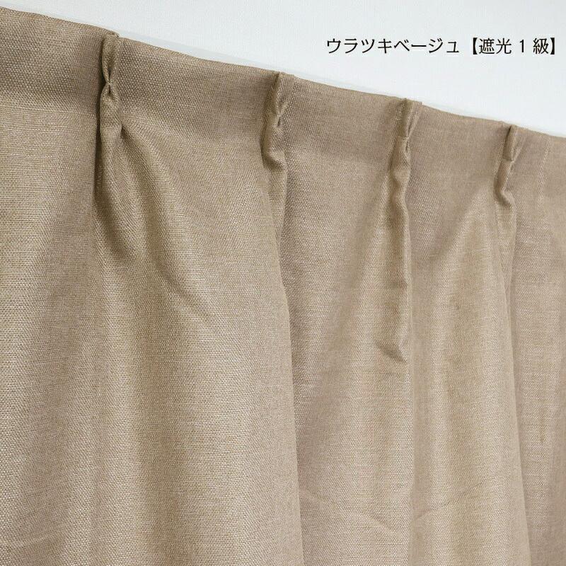 遮光カーテン 裏地付き 遮光1級 遮光2級 9色 13サイズ|yoshietsu|04