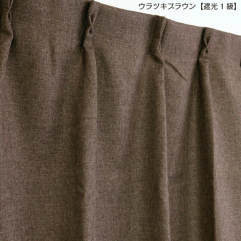 遮光カーテン 裏地付き 遮光1級 遮光2級 9色 13サイズ|yoshietsu|05