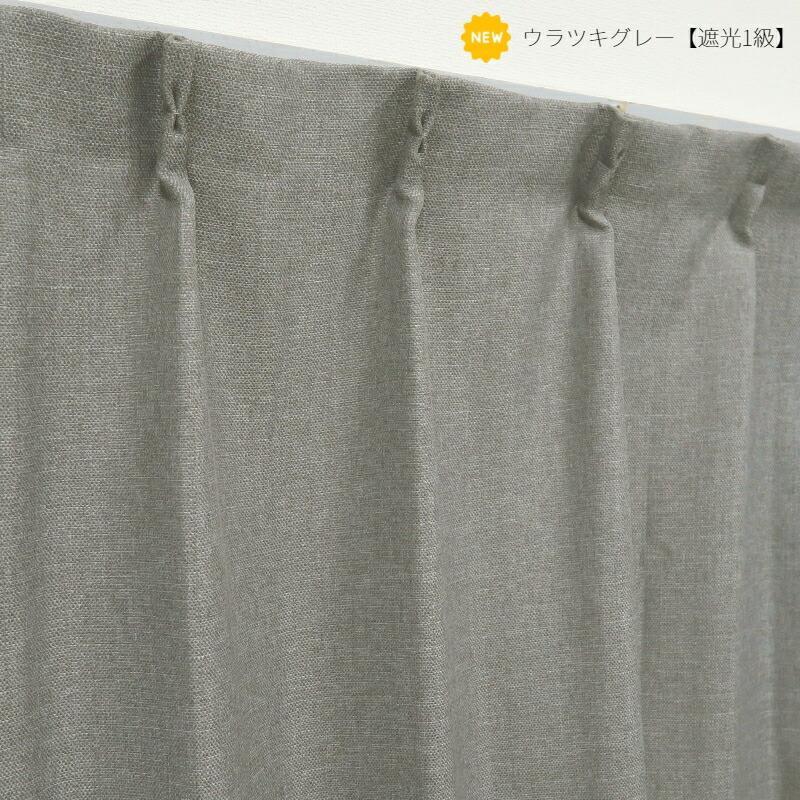 遮光カーテン 裏地付き 遮光1級 遮光2級 9色 13サイズ|yoshietsu|06