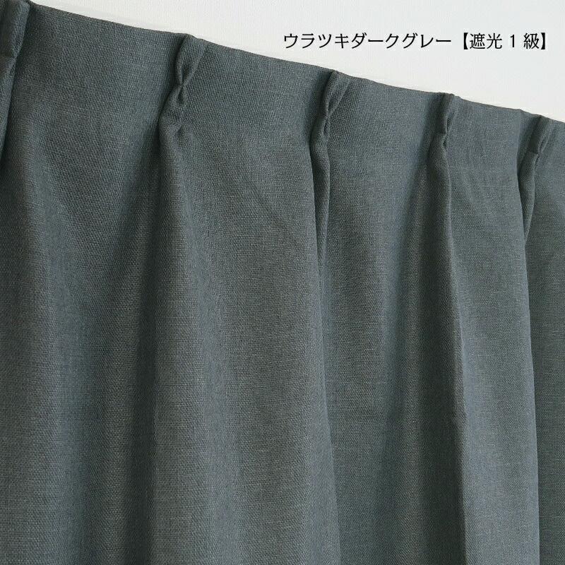 遮光カーテン 裏地付き 遮光1級 遮光2級 9色 13サイズ|yoshietsu|07