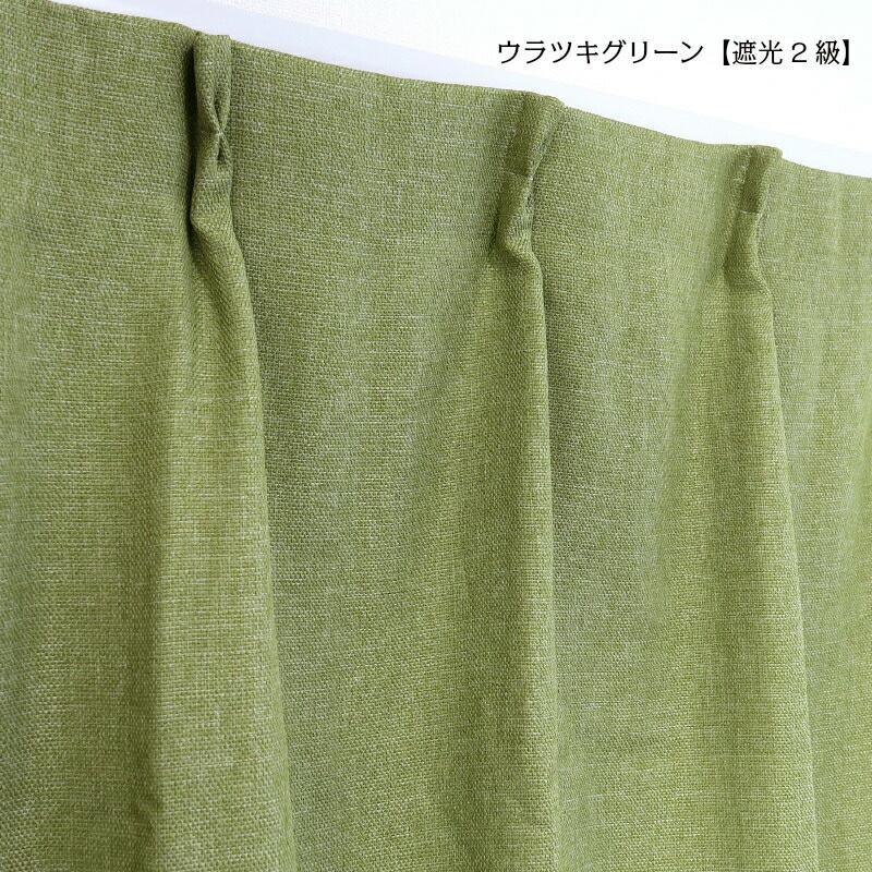 遮光カーテン 裏地付き 遮光1級 遮光2級 9色 13サイズ|yoshietsu|08