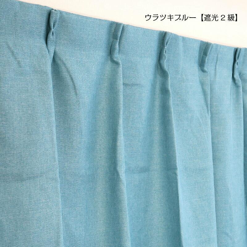遮光カーテン 裏地付き 遮光1級 遮光2級 9色 13サイズ|yoshietsu|09