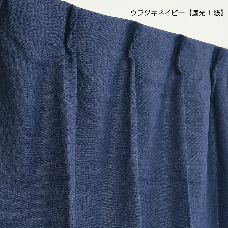 遮光カーテン 裏地付き 遮光1級 遮光2級 9色 13サイズ|yoshietsu|10