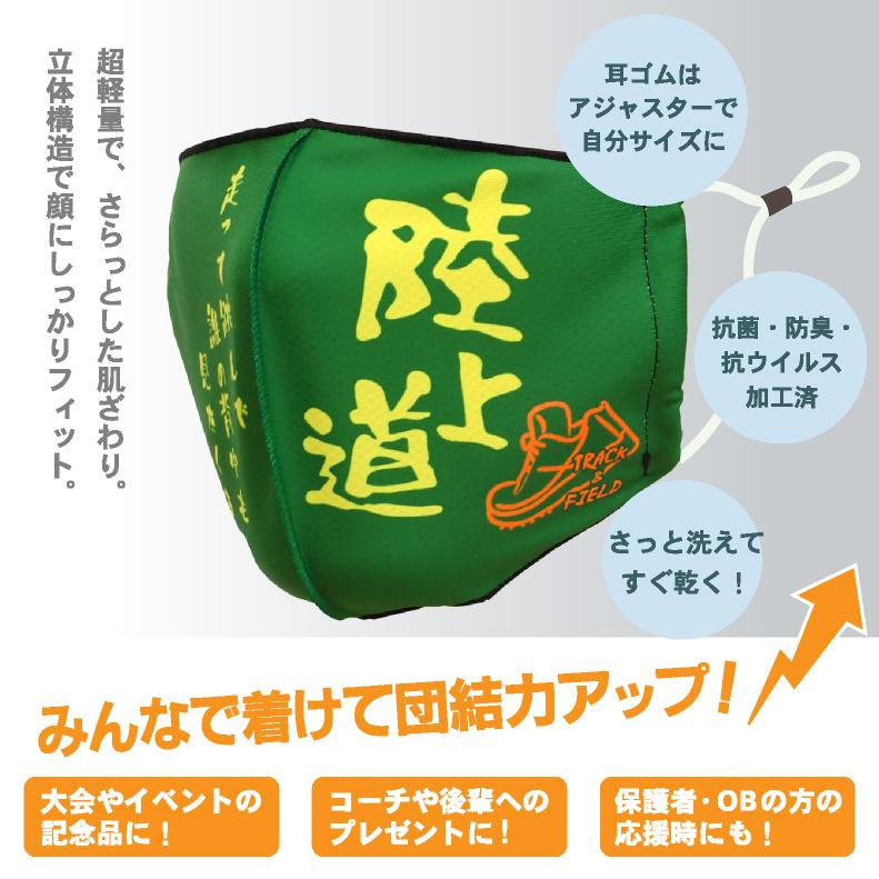 部活魂マスク 卒団記念 卒部記念 記念品 卒業祝い|yoshimi|02
