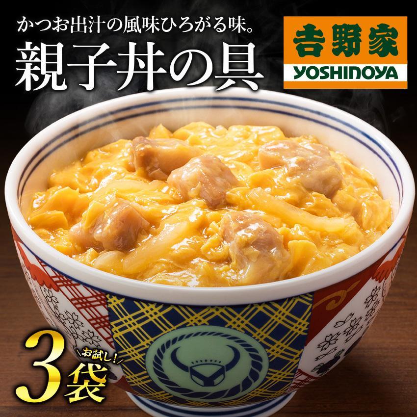吉野家 冷凍親子丼の具120g×3袋お試しセット 卵 惣菜 定番 5%OFF 鶏肉 どんぶり