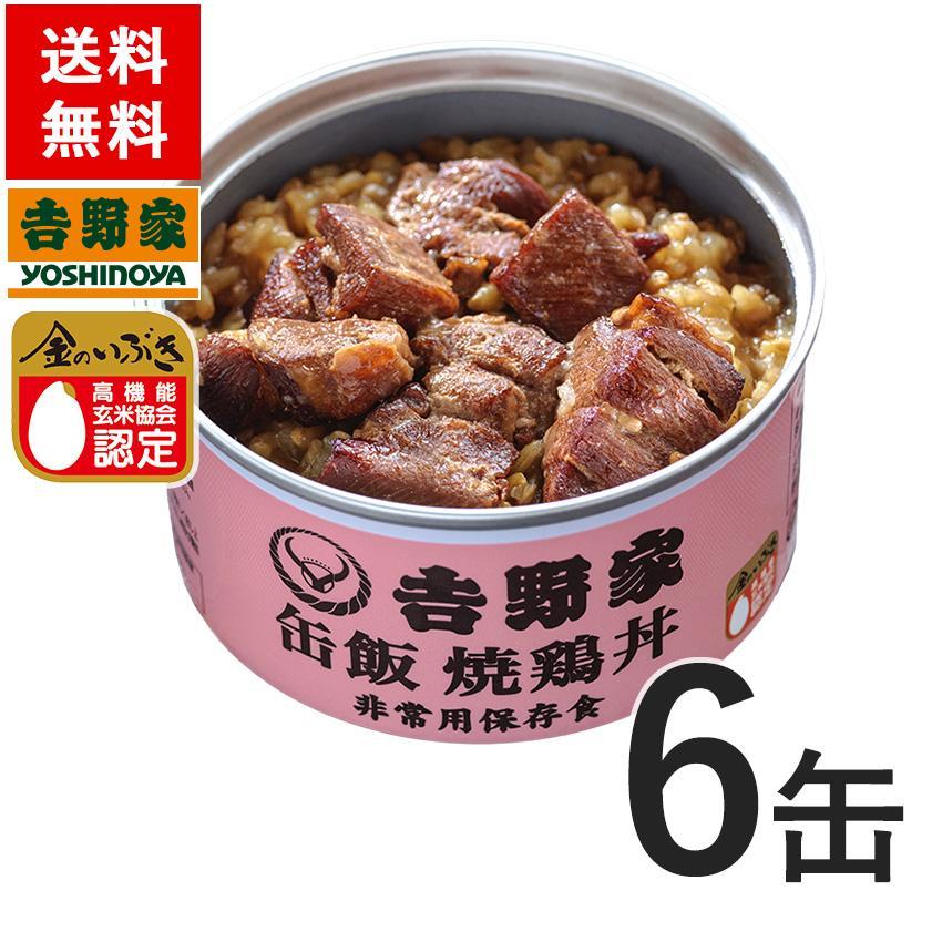 在庫限り 吉野家 贈答 缶飯焼鶏丼6缶セット 非常用保存食 ごはん付き缶詰 常温保存