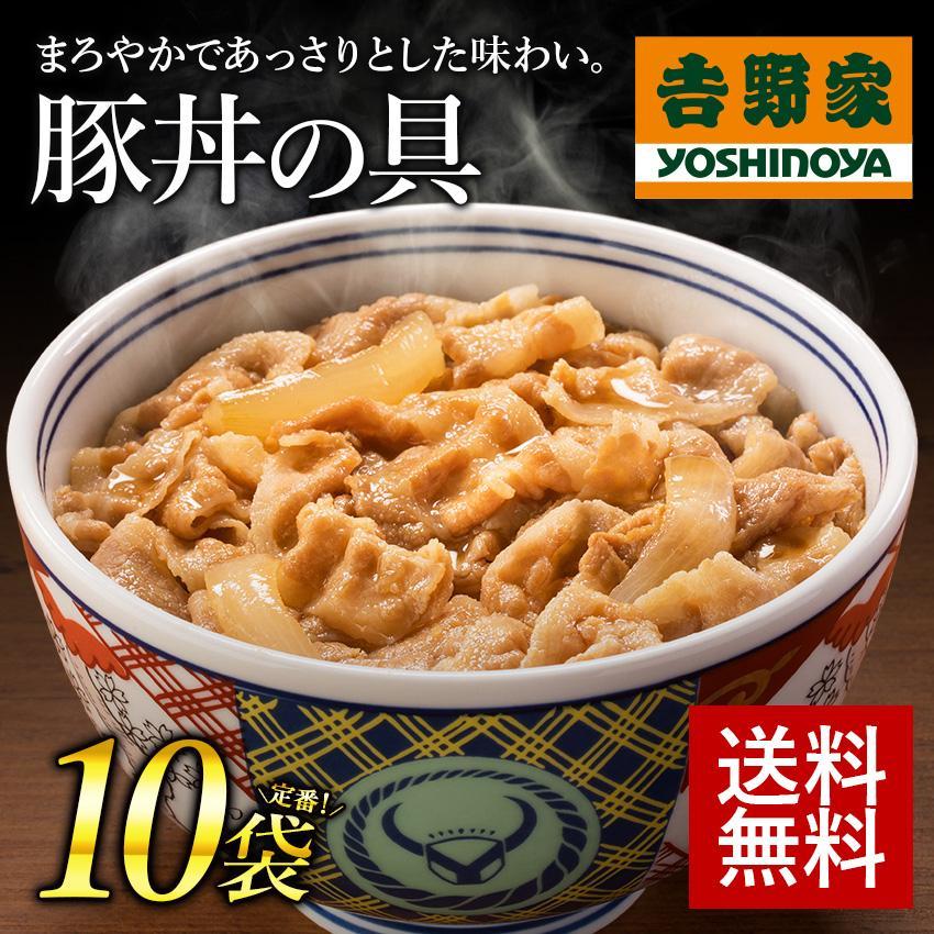吉野家 冷凍豚丼の具 復刻版 120g×10袋 毎週更新 吉野家豚丼 豚丼冷凍 冷凍 祝日 豚丼の具 吉牛