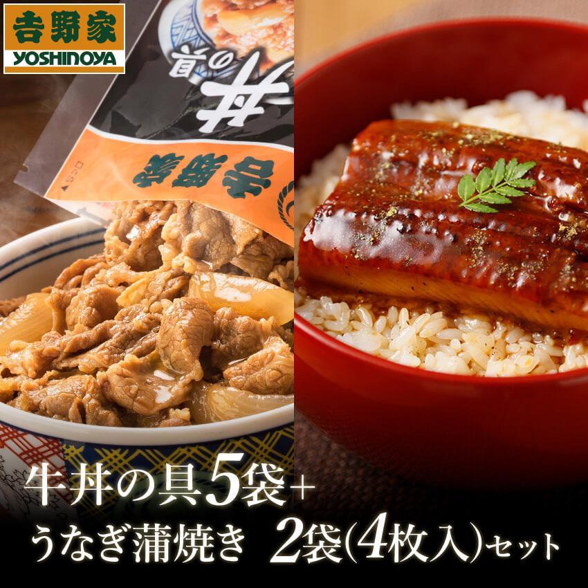 敬寿のし付き 吉野家 冷凍牛丼の具 5袋 うなぎ蒲焼き ギフ_包装 日本 72g×2パック 2袋4枚 1袋