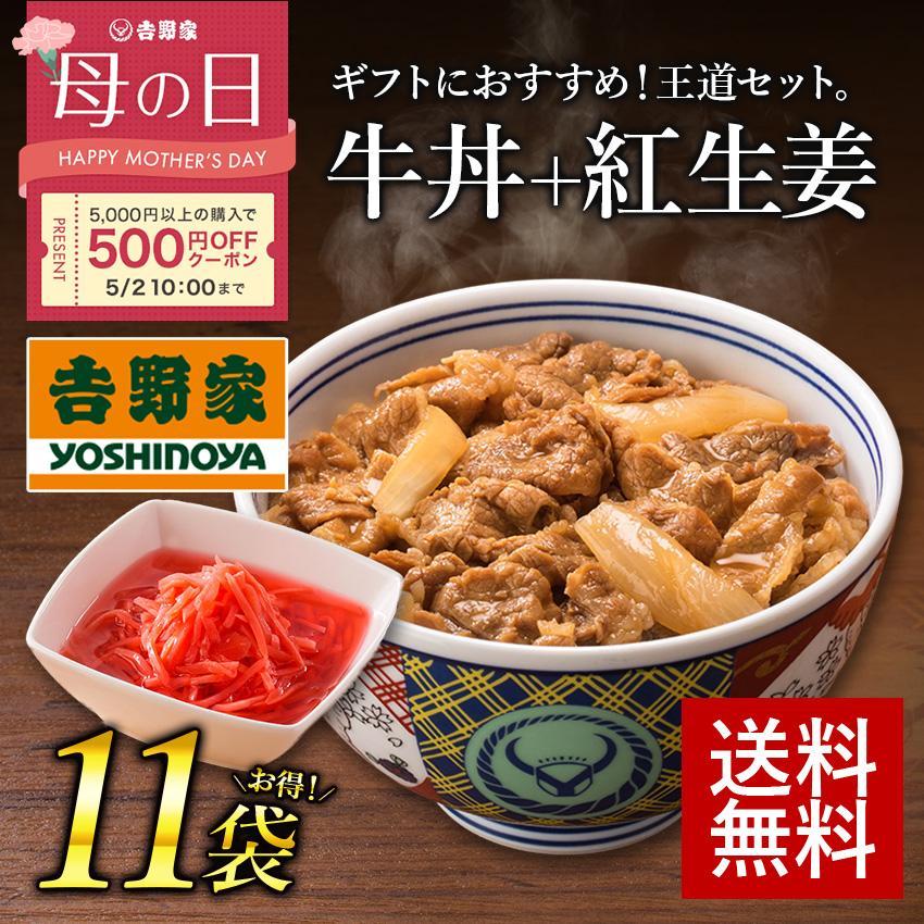 敬寿のし付き 吉野家 数量は多 驚きの値段で 冷凍牛丼の具並盛 10袋+紅生姜1袋セット