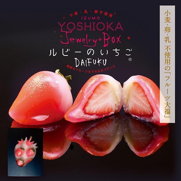 【1日限定20個】 ジュエリーボックス ルビーのいちご DAIFUKU|yoshioka-seika