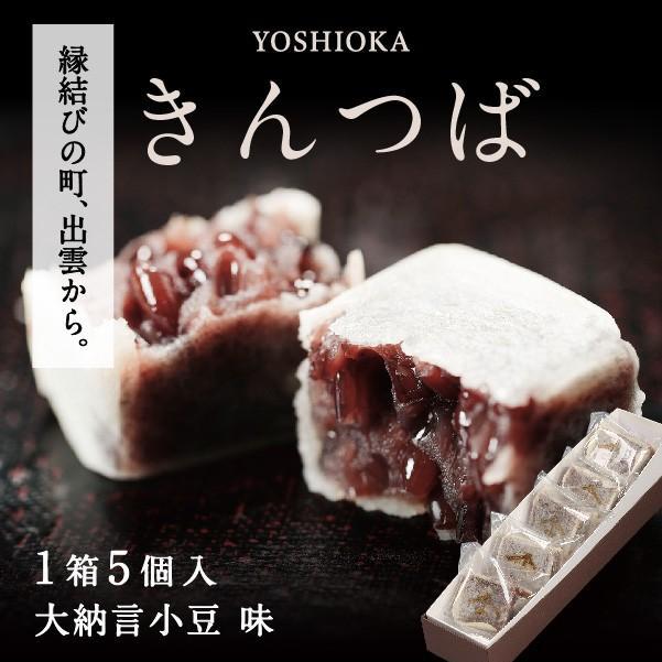 【1日限定20個】きんつば 大納言小豆 5個|yoshioka-seika