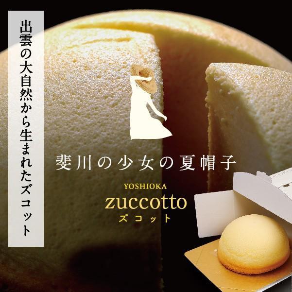 お取り寄せチーズケーキ 1日限定20個 斐川の少女の夏帽子ズコット|yoshioka-seika