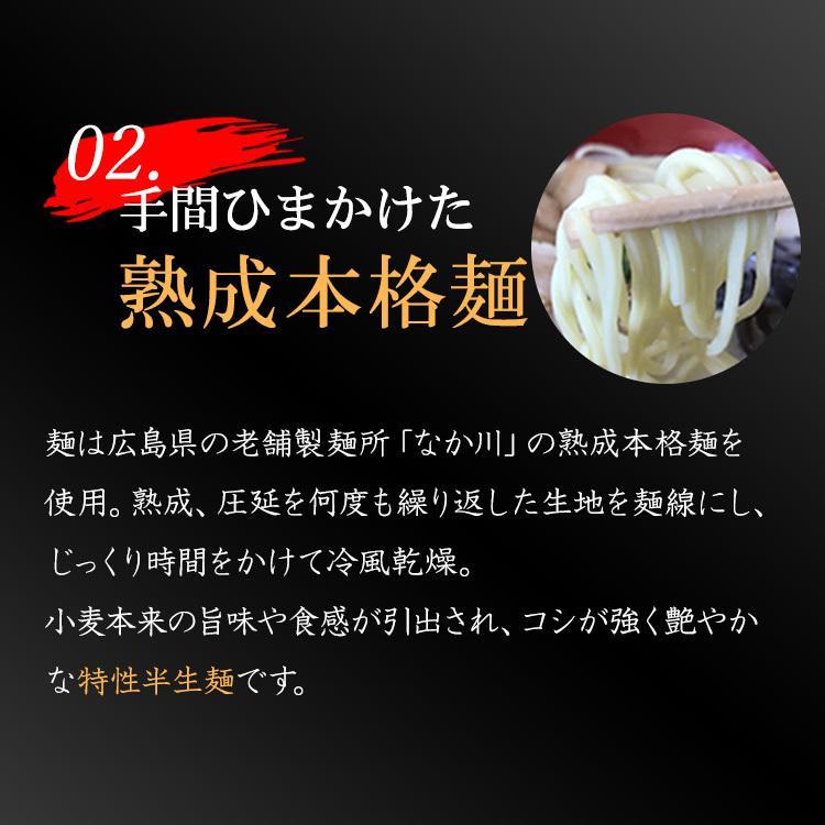発売1周年 特別価格 バトウラーメン 豚骨 味噌 2種セット マトウダイ 12食  ご当地 浜田 お取り寄せ こだわり|yoshitora|04