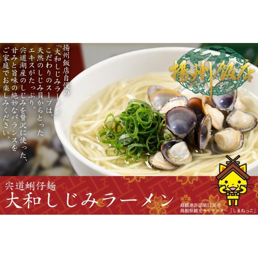 島根県 宍道湖産 大和しじみラーメン|yoshuhanten-store|02
