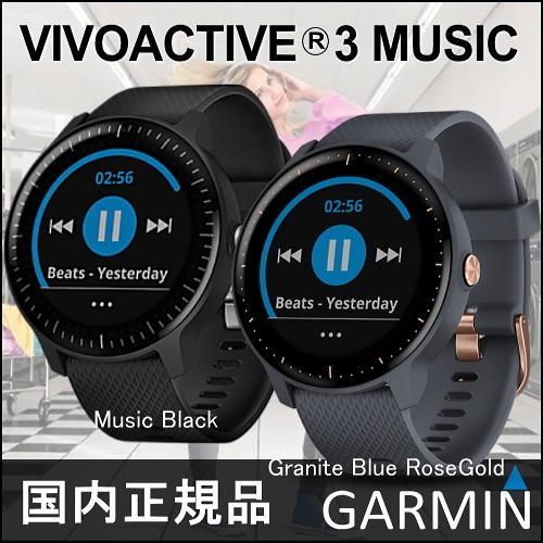 ガーミン 腕時計 ヴィヴォアクティブ 3 ミュージック 010-01985-23 010-01985-43 (ガーミン正規品)