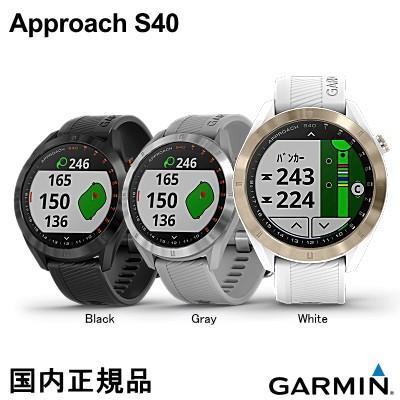 (あすつく)ガーミン アプローチ S40 Garmin Approach S40 010-02140-22 (白い) 010-02140-20 (Gray) 010-02140-21 (黒)