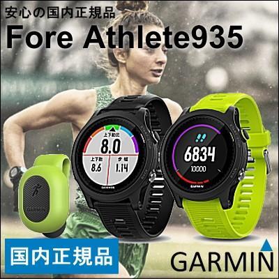 ガーミン 腕時計 Fore Athlete 935 (フォアアスリート935) 010-01746-14 010-01746-15 【国内正規品】