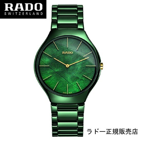 f42c1e38dd ラドー 腕時計 トゥルー カラーズ グリーン クオーツ Rado True Colours ハイテクセラミックス R27006912 (国内正規販売店)