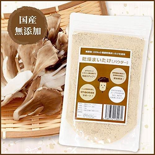 新潟県産 [無添加] 100%まいたけ粉末 100g 乾燥 舞茸茶 パウダー スープ(便利なチャック付き)