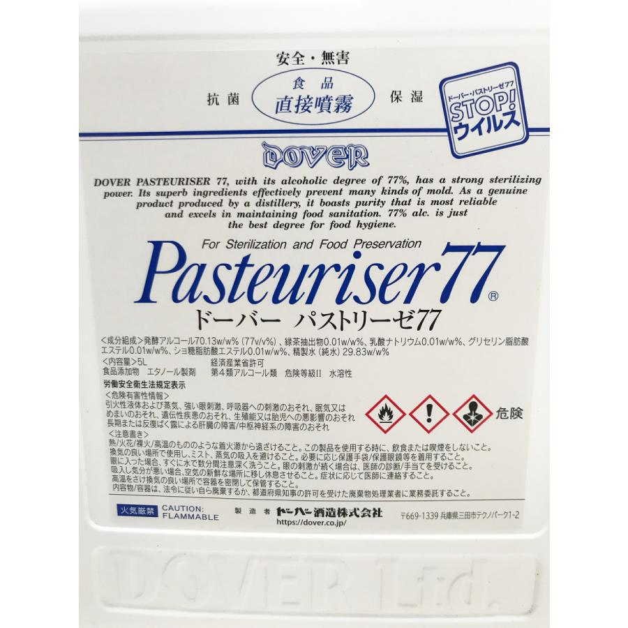 ドーバー パストリーゼ77 5L(おひとり様2本まで) (抗菌)(無害)(定価販売)(ギフト不可)(離島配送不可)|yottekero|02